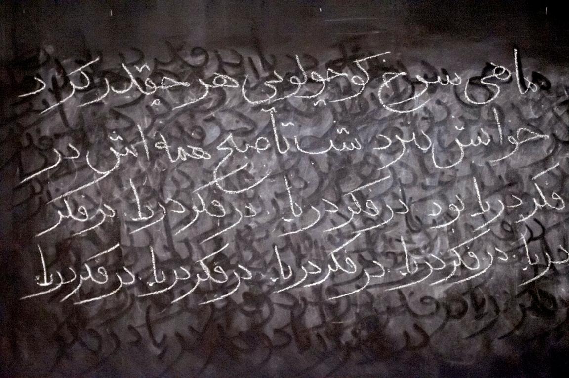 03ephemeralmonument-chalkboard